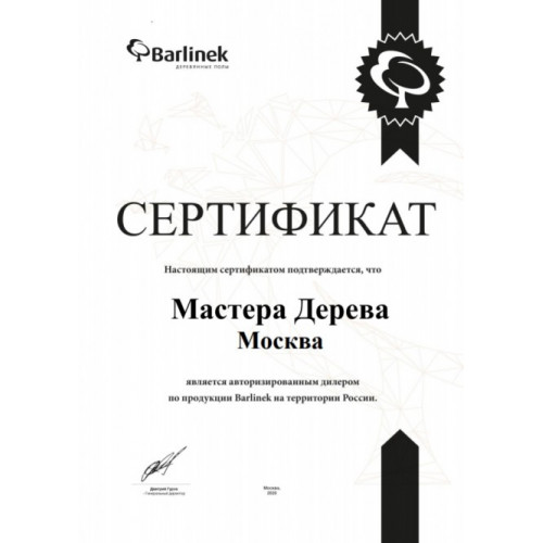 Паркетная доска Barlinek Венгерская ёлка дуб Cappuccino 130 мм